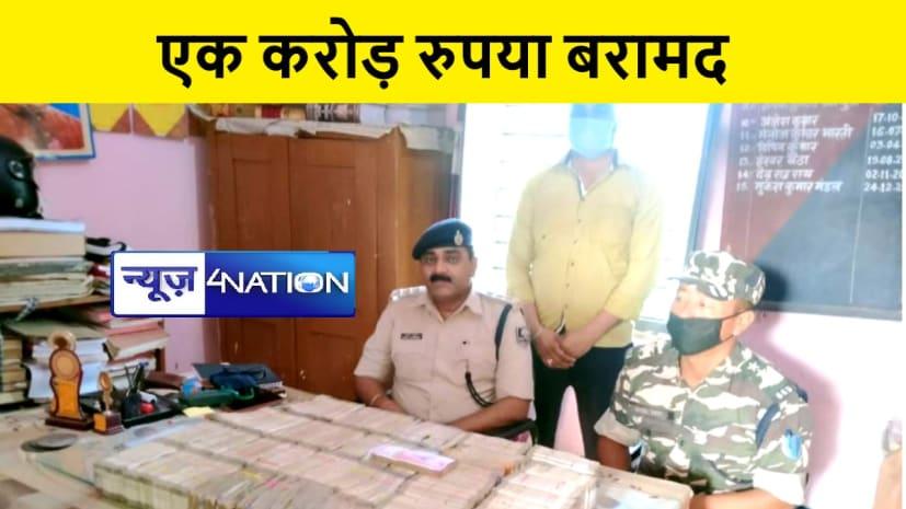 BIG BREAKING : दरभंगा में एक करोड़ रूपये के साथ एक व्यक्ति गिरफ्तार, जांच में जुटी पुलिस