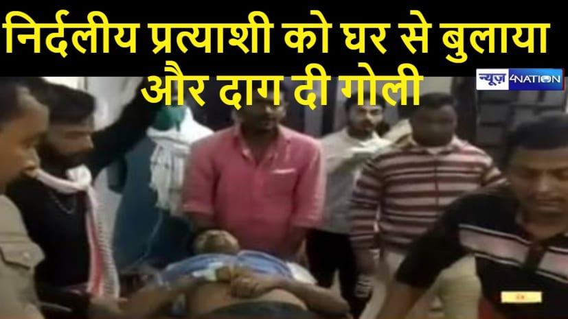 दरभंगा जिले के हायाघाट विधानसभा के निर्दलीय प्रत्याशी रविंद्रनाथ को अपराधियों ने घर से बुलाकर गोली मारी, डीएमसीएच में भर्ती