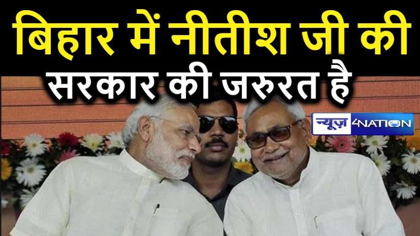 PM मोदी ने बिहार के नाम लिखा पत्र, कहा- बिहार में मुझे नीतीश कुमार की सरकार जरुरत है