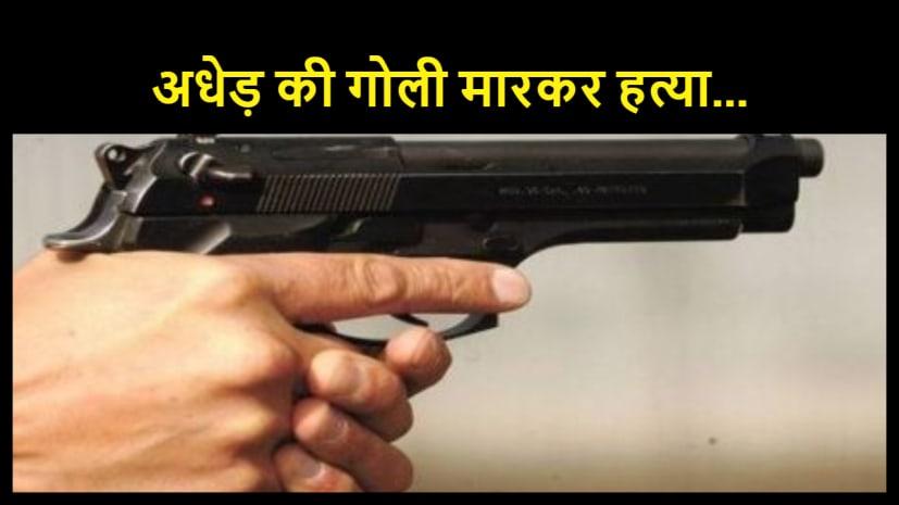 गोपालगंज में घर से निकले अधेड़ की गोली मारकर हत्या... मौके पर पहुंची पुलिस पर फूटा लोगों का आक्रोश...