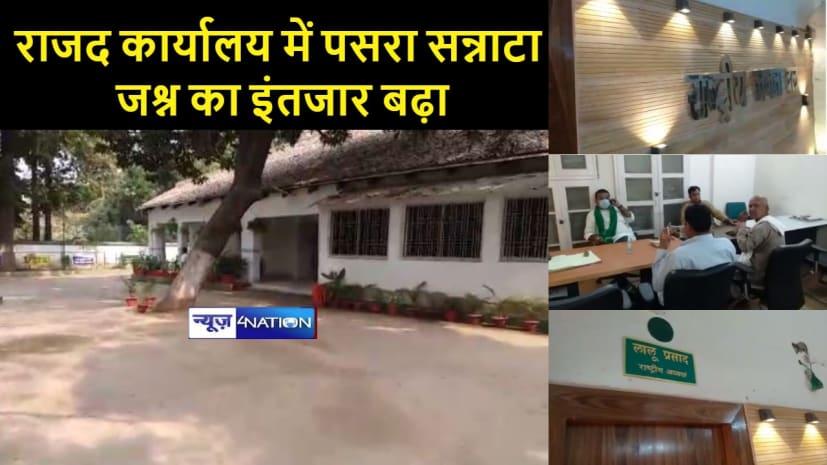 लालू प्रसाद यादव कुछ दिन और जेल में रहेंगे, राजद कार्यालय में पसरा सन्नाटा, लालू परिवार समेत पार्टी कार्यकर्ताओं की उम्मीदों पर पानी फिरा