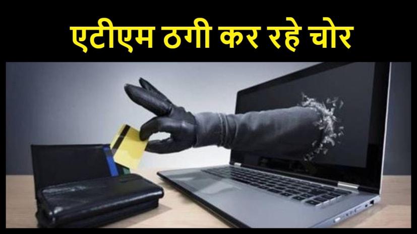 एटीएम ठगी कर रहे चोर को लोगों ने पकड़ा... मारपीट के बाद किया पुलिस के हवाले...