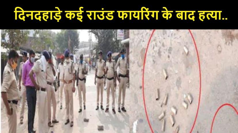 पुलिस को चुनौती देते हुए दिनदहाड़े कई राउंड फायरिंग के बाद हत्या... इलाके में सनसनी
