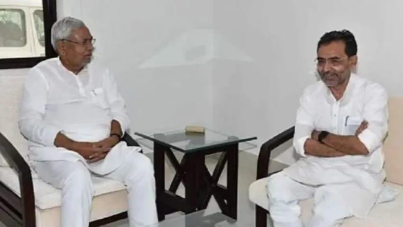 रालोसपा का जेडीयू में हाे सकता है विलय ! दोनों नेताओं की मुलाकात के बाद से ही लग रहे हैं राजनीतिक कयास