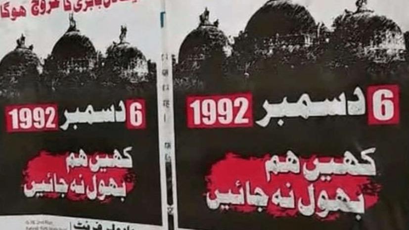 बिहार में PFI ने लगाए बाबरी मस्जिद का विवादित पोस्टर, लिखा- 6 दिसंबर का दिन भूलना मत