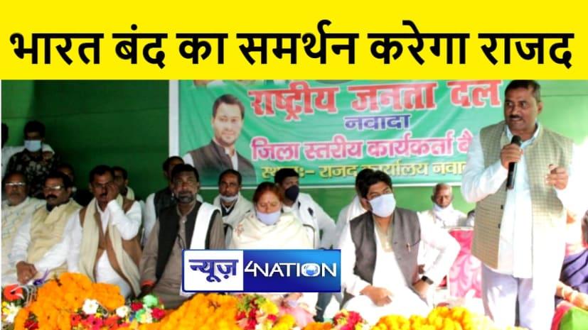नवादा में राजद कार्यकर्त्ताओं की जिलास्तरीय बैठक, भारत बंद के समर्थन का किया ऐलान