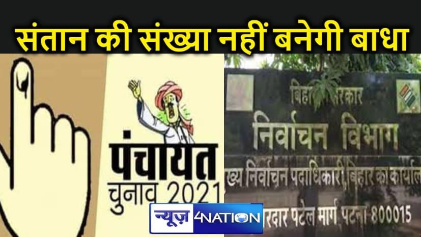 दो से ज्यादा संतान वाले लोग भी लड़ सकेंगे पंचायत चुनाव, बिहार में नहीं लागू होगी यह व्यवस्था