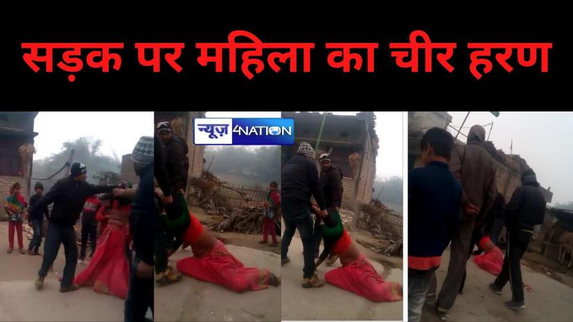 सुशासन राज में बीच सड़क पर 'महिला' का चीर हरण! आबरू बचाने को चिखती-चिल्लाती रही अबला, वीडियो वायरल...