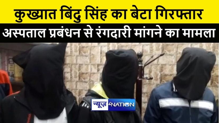 कुख्यात बिंदु सिंह का बेटा रौशन गिरफ्तार, अस्पताल प्रबंधन से रंगदारी मांगने का मामला