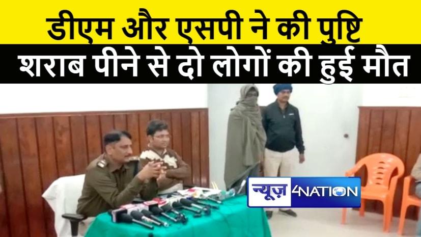 डीएम और एसपी ने की पुष्टि, शराब पीने से दो लोगों की हुई मौत, आरोपी को पुलिस ने किया गिरफ्तार