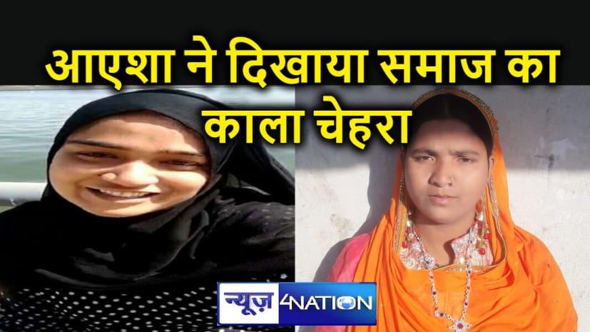 अहमदाबाद में आयशा के आत्महत्या के बाद अब मुस्लिम समाज की महिलाएं आ रहीं आगे, कहा - दहेज लोभियों पर हो कड़ी कार्रवाई