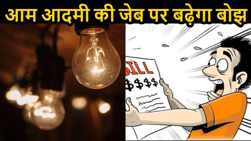 पेट्रोल डीजल के बाद अब बिहार में बिजली की मार, बढ़े हुए बिल से लगेगा झटका