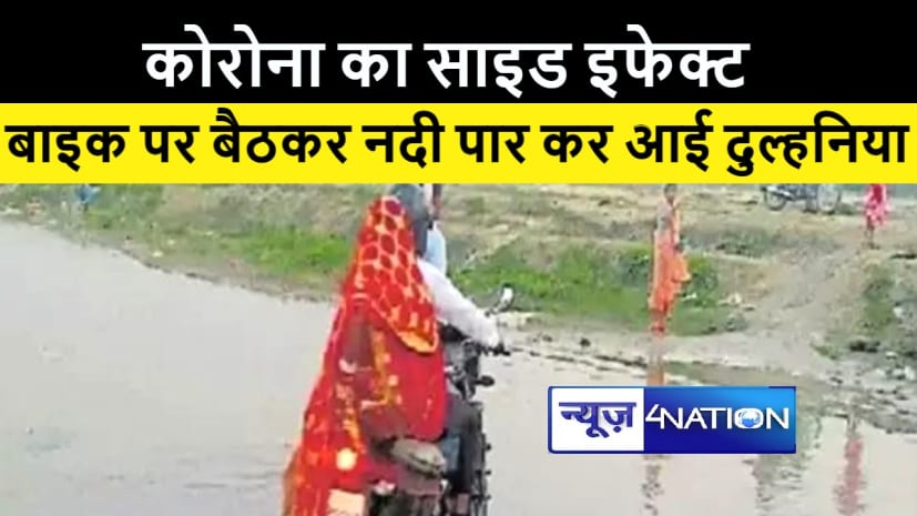 कोरोना काल में भारत नेपाल बॉर्डर बंद, बाइक पर नदी पार कर दुल्हन को लाया दूल्हा