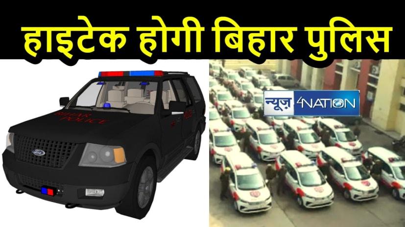 महानगरों की तर्ज़ पर हाइटेक होगी बिहार पुलिस, शहरों में लग्जरी कार से करेगी पेट्रोलिंग