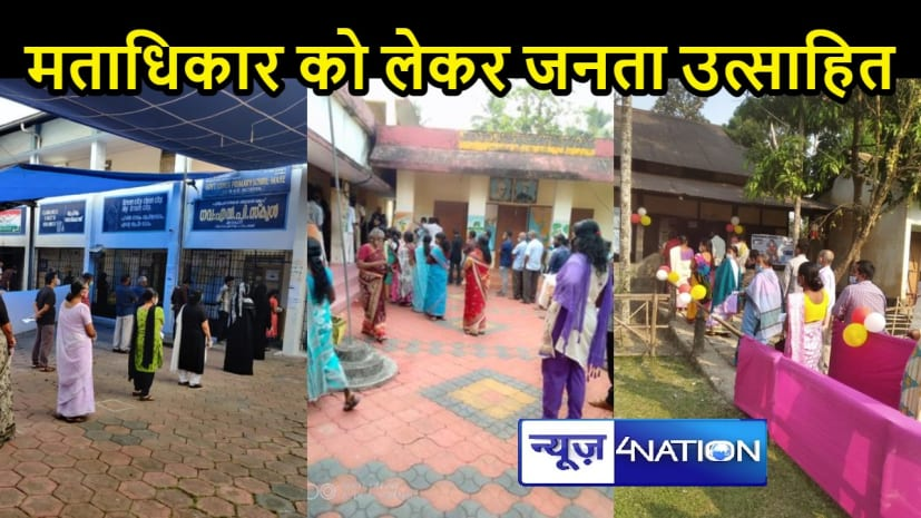 ASSEMBLY ELECTIONS 2021: 4 राज्यों और एक केंद्र शासित प्रदेश में मतदान जारी, बंगाल में छिटपुट हिंसा के बीच डाले जा रहे वोट
