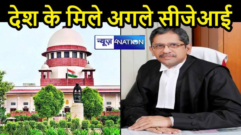 NATIONAL NEWS: जस्टिस एन.वी. रमणा होंगे अगले चीफ जस्टिस ऑफ इंडिया, 24 अप्रैल को लेंगे शपथ