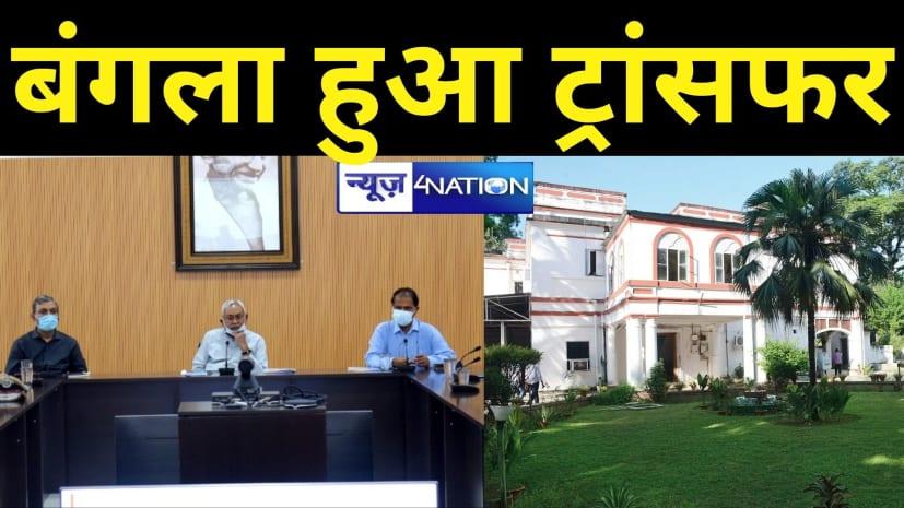 CM नीतीश के प्रधान सचिव दीपक कुमार को मिला नया बंगला, सरकार ने विस पुल से आवास को ट्रांसफर कर किया अलॉट
