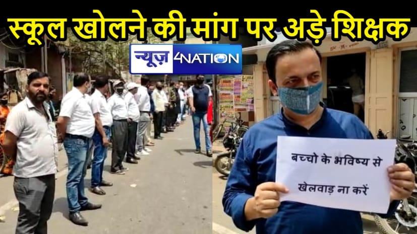 BIHAR NEWS: शिक्षण संस्थानों की बंदी के विरोध में सड़कों पर उतरे शिक्षक, सरकार से आदेश वापस लेने की मांग की