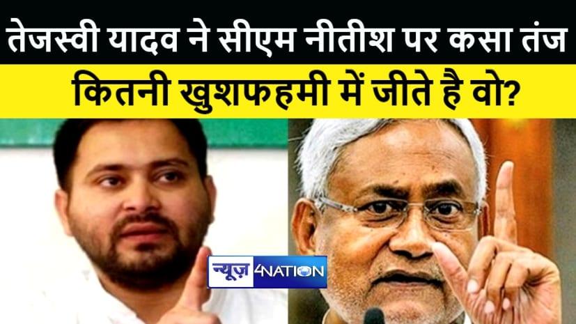 तेजस्वी यादव ने सीएम नीतीश पर साधा निशाना, कहा 75 विधायक वाले जब 40 MLA वाले अनुकंपाई नेता पर बोलते है तो पब्लिसिटी मिलती है!