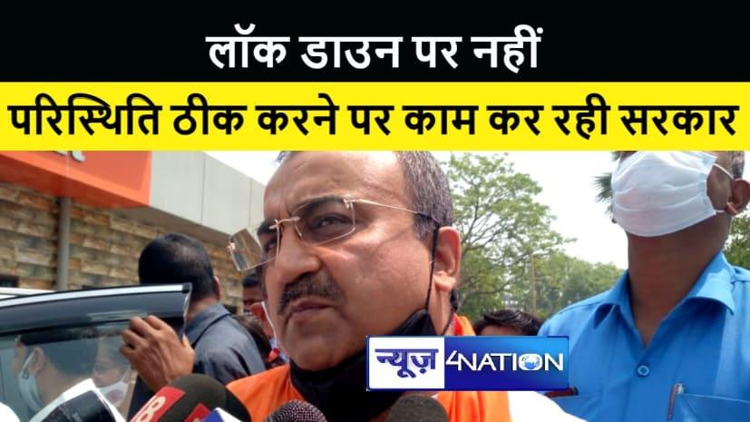 बिहार सरकार अभी लॉकडाउन पर विचार नहीं कर रही है : मंगल पाण्डेय
