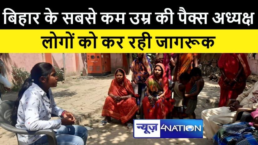 बिहार के सबसे कम उम्र की महिला पैक्स अध्यक्ष, राजनीति के साथ सामाजिक मुद्दों पर रखती है बेबाक राय