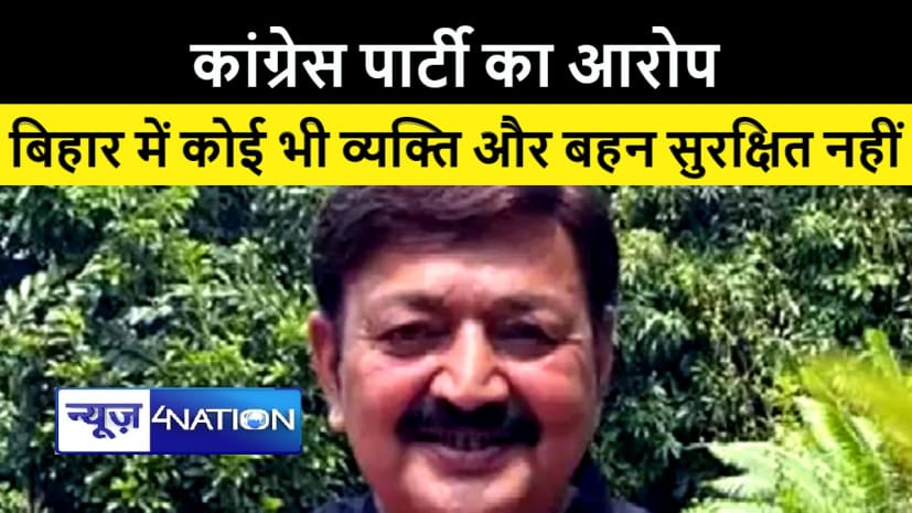 कांग्रेस विधानमंडल दल के नेता अजीत शर्मा ने नीतीश सरकार पर साधा निशाना, कहा अपराधियों पर कंट्रोल नहीं रह गया है