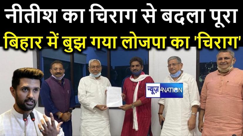 बिहार में बुझ गया लोजपा का चिरागः चले थे जेडीयू को बर्बाद करने और खुद खाक हो गये, विधानसभा-परिषद में LJP 'शून्य'
