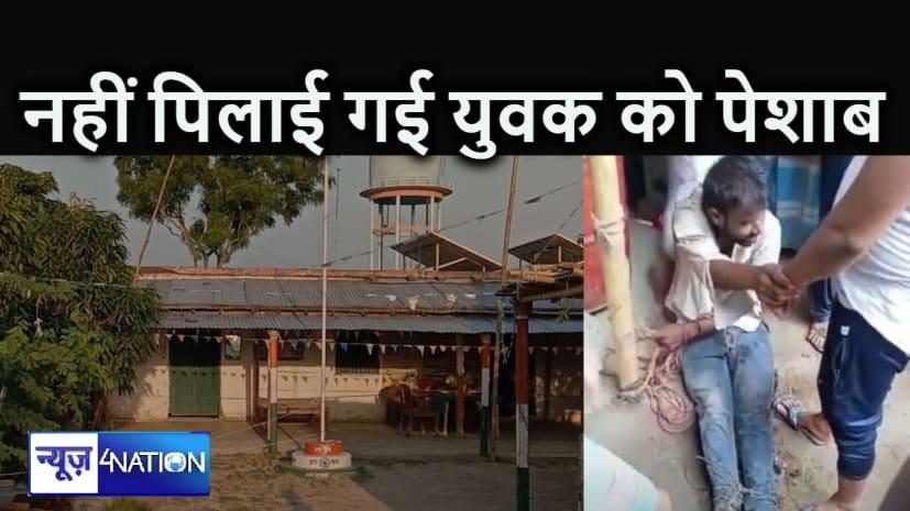 BIHAR NEWS : सोशल मीडिया पर युवक को पेशाब और गर्म पानी पिलाने की बात झूठी, पति को प्रताड़ित करने पर मायके वालों के खिलाफ पत्नी ने दर्ज कराई प्राथमिकी