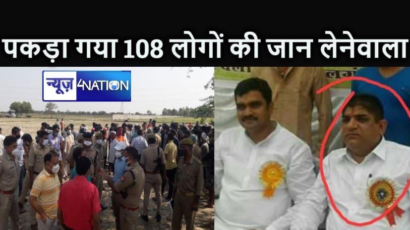 UP NEWS : पुलिस की गिरफ्त में आया 108 लोगों की जान लेनेवाला हत्यारा, बीजेपी से है खास संबंध