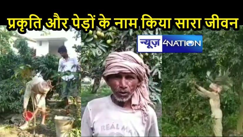 BIHAR NEWS: इन्होनें जीवनभर मनाया पर्यावरण दिवस, 30 हजार से अधिक पेड़ लगाए, गांव में ट्री मैन के नाम से मशहूर
