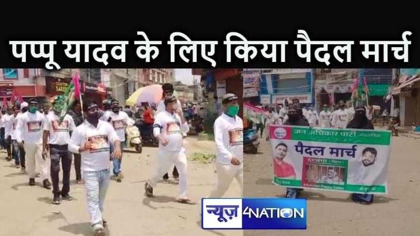 BIHAR NEWS : पप्पू यादव के गिरफ्तारी के खिलाफ किया गया 5 किलोमीटर लंबा पैदल मार्च
