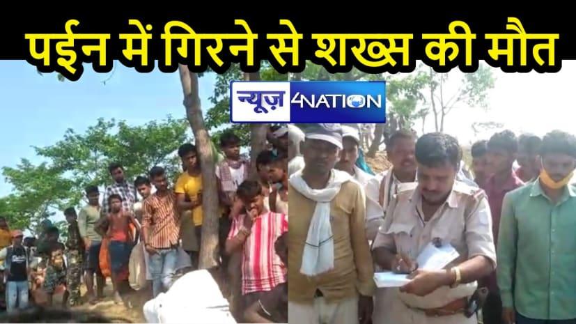 BIHAR NEWS: पईन में गिरा शख्स, डूबने से हुई मौत, घटनास्थल पर उमड़ा लोगों का हुजूम