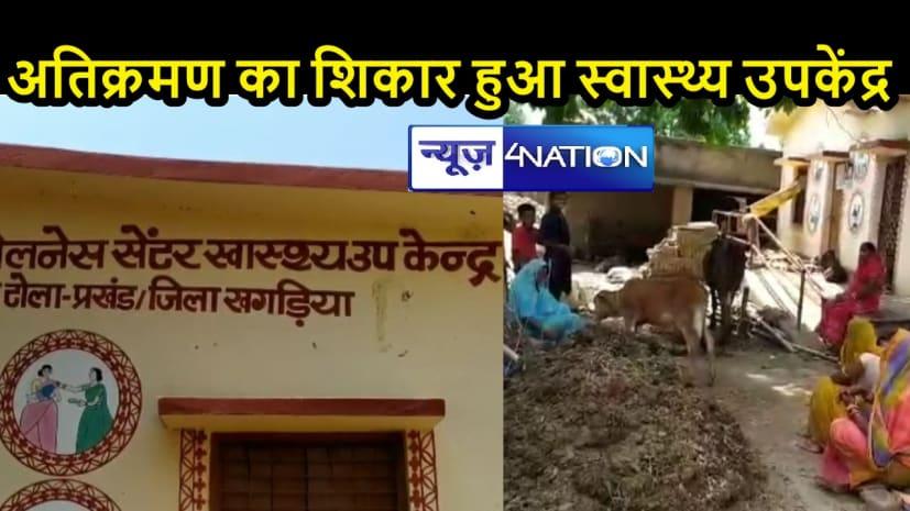BIHAR NEWS: लाखों की लागत से बने स्वास्थ्य उपकेंद्र में रह रहे मवेशी, कभी-कभार गांव में आती हैं नर्स