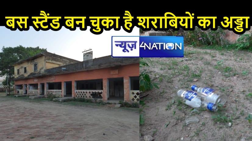 BIHAR NEWS: सरकारी संपत्ति को बना लिया जाम छलकाने का अड्डा, ठीक सामने जिलाधिकारी का आवास होने के बावजूद कार्रवाई नहीं