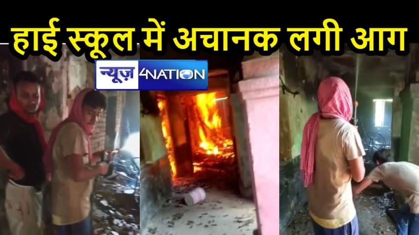 BIHAR NEWS: शार्ट सर्किट से स्कूल में लगी आग, लाखों की संपत्ति का नुकसान, टला बड़ा हादसा