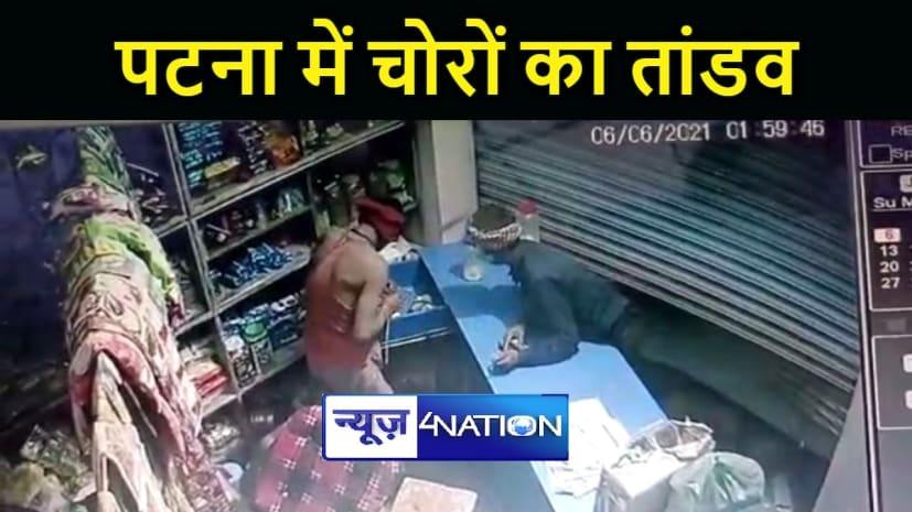 पटना में चोरों का तांडव, दुकान में की नगद और सामान की चोरी, एक गिरफ्तार