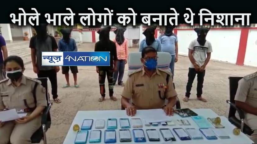 CRIME NEWS: झांसा देकर करते थे साइबर क्राइम, गिरफ्त में आये आठ साइबर अपराधी,  19 मोबाइल व 32 सीम के साथ नगद बरामद