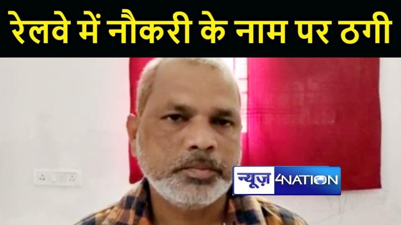 BIHAR NEWS : रेलवे में नौकरी के नाम पर बदमाशों ने ठग लिए 16 लाख रूपये, जमकर की मारपीट