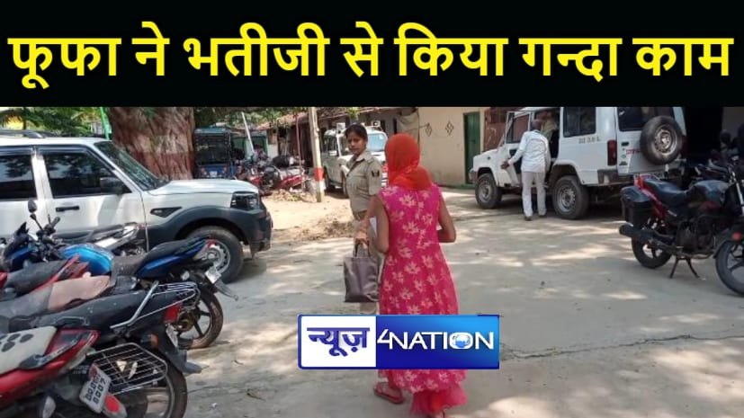 BIHAR NEWS : नाबालिग भतीजी से फूफा ने किया गन्दा काम, आरोपी को पुलिस ने किया गिरफ्तार