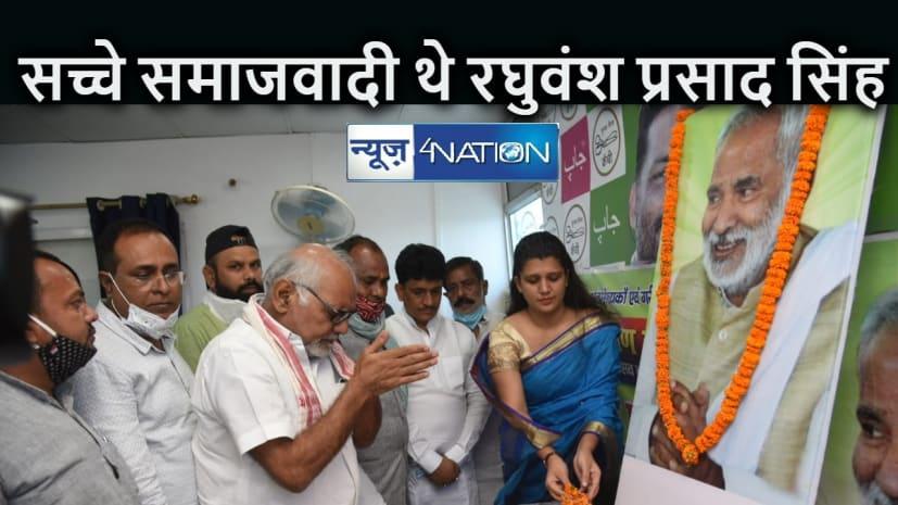 BIHAR NEWS: समाजवाद के बड़े हस्ताक्षर थे रघुवंश बाबू , किसानी को मनरेगा से जोड़ने के लिए आंदोलन करेगी जाप: अखलाक अहमद