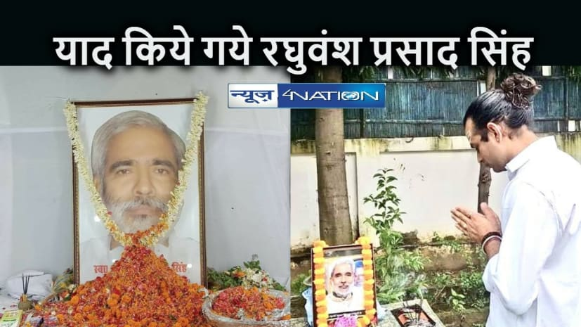 BIHAR NEWS: राजद कार्यकर्ताओं ने मनायी रघुवंश प्रसाद सिंह की जयंती