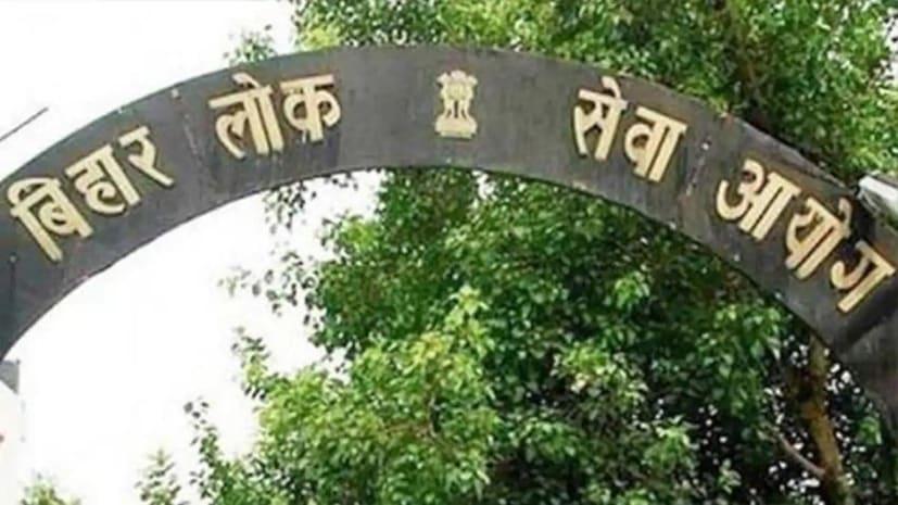 BIHAR NEWS: जारी हुए बीपीएससी 64वीं के परिणाम लेकिन कई पद रह गये खाली, परिणाम को लेकर हो रही थी राजनीति