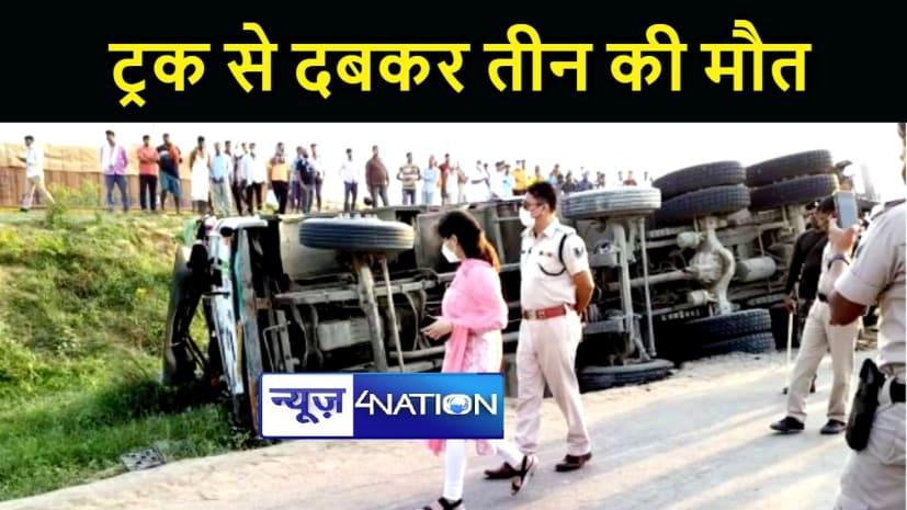 KAIMUR NEWS : गिट्टी लदे ट्रक से दबकर कार सवार तीन लोगों की मौत, एक की हालत गंभीर