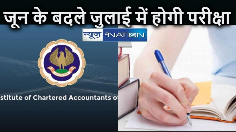 NATIONAL NEWS: जारी हुआ चार्टर्ड अकाउंटेंट परीक्षा का शेड्यूल, जुलाई में आयोजित होंगी परीक्षाएं