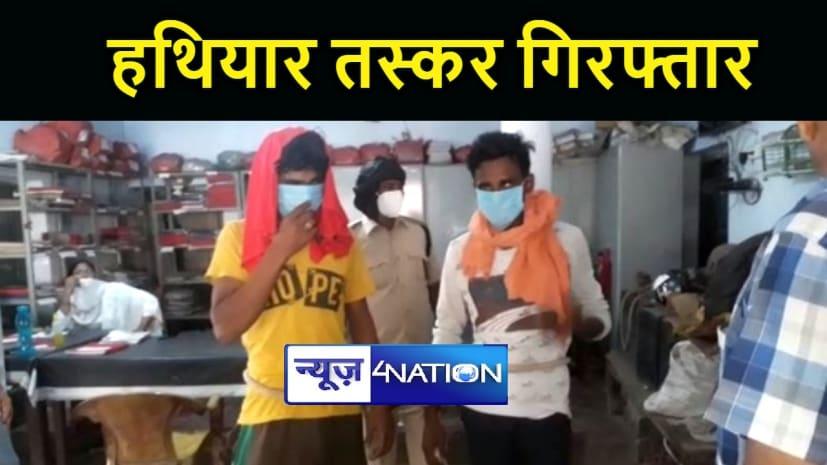 भागलपुर में दो हथियार तस्कर गिरफ्तार, देशी पिस्टल और जिन्दा कारतूस बरामद