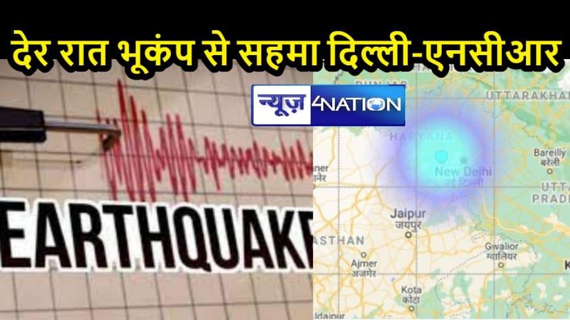 DELHI-NCR NEWS: दिल्ली में देर रात फिर डोली धरती, 3.7 की तीव्रता के हल्के झटके महसूस किए गए, हरियाणा में था केंद्र
