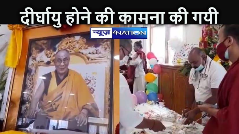 BIHAR NEWS: धूमधाम से मना बौद्ध धर्म गुरु दलाई लामा का 86 वां जन्म दिन