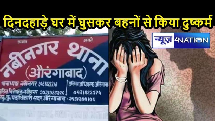 BIHAR CRIME: घर में भी सुरक्षित नहीं है बेटियां, मनचलों ने दो बहनों से किया दुष्कर्म, चाकू मारकर किया घायल, थाने में भी दर्ज नहीं हुआ केस