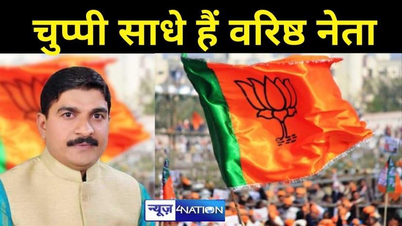 बीजेपी नेता ने उठाये सवालः बिहार NDA में 'भूमिहार' बेचारा, समाज की बेइज्जती पर भी मजे ले रहे JDU-BJP के नेता