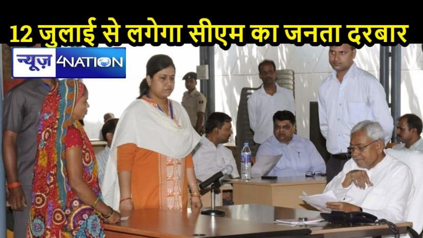 BIG BREAKING: CM नीतीश फिर से शुरू कर रहे जनता दरबार, हर सोमवार को जनता के दरबार मे मुख्यमंत्री कार्यक्रम, जानें कब से हो रही शुरुआत...